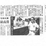 20151029藤井ピアノものづくり日本大賞受賞(南日本新聞)