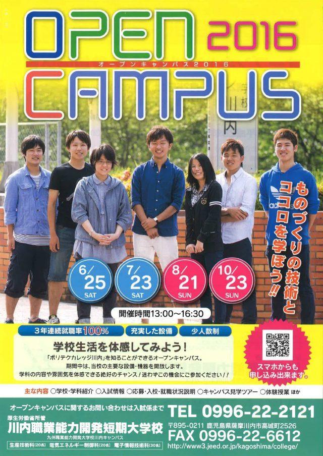 ポリテクカレッジオープンキャンパス (1)