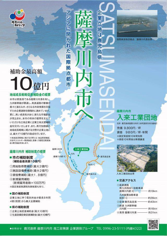 薩摩川内市企業立地ガイド(入来工業団地)